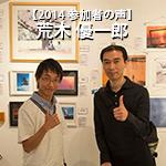 【2014参加者の声】荒木 優一郎 Araki Yuichiro