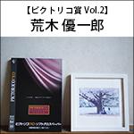 【ピクトリコ賞 Vol.2】荒木 優一郎 Araki Yuichiro