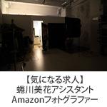 【気になる求人情報】 蜷川実花アシスタント・Amazonフォトグラファー