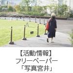 【活動情報】 フリーペーパー「写真宮井」