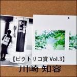 【ピクトリコ賞 Vol.3】川崎 知容  Kawasaki Tomokata