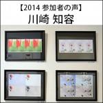 【2014 参加者の声】川崎 知容  Kawasaki Tomokata