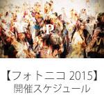 【フォトニコ 2015】 開催スケジュール