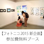 【フォトニコ 2015 新企画】 参加費無料ブース