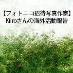 【フォトニコ招待写真作家】Kiiroさんの海外活動報告