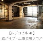 【ルデコビル4F】 鉄パイプ・工事現場のフロア