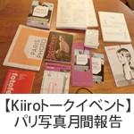 【Kiiroトークイベント】パリ写真月間報告・作品制作について