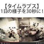 【タイムラプス】 1日の様子を30秒に!