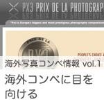 【海外写真コンペ情報 vol.1】 海外コンペに目を向ける