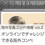 【海外写真コンペ情報 vol.2】オンラインでチャレンジできる海外コンペ