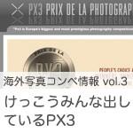 【海外写真コンペ情報 vol.3】けっこうみんな出しているPX3