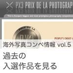【海外写真コンペ情報 vol.5】 PX3 過去の入選作品を見る