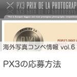 【海外写真コンペ情報 vol.6】 PX3 応募方法