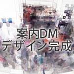 【写真展案内DM】 新しいデザイン完成 御苗場vol.16横浜で配布します