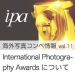 【海外写真コンペ情報 vol.11】IPA2015年の応募について