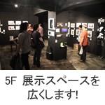 5F 展示スペースを広くします!