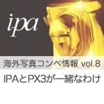 【海外写真コンペ情報 vol.8】IPAとPX3が一緒なわけ