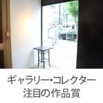 【ギャラリー・コレクター注目の作品賞】活動の場が広がる!?
