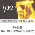 【海外写真コンペ情報 vol.10】IPAで受賞すると、the LUCIE AWARDSで表彰される