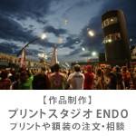 【作品制作】 プリントスタジオ ENDO プリントや額装の注文・相談