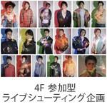 4F 参加型ライブシューティング企画