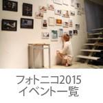 フォトニコ2015 イベント一覧