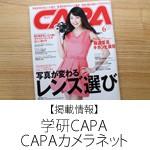 【掲載情報】 学研CAPA・CAPAカメラネット