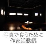 8/17(水)写真で食うために 作家活動編