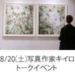 8/20(土)写真作家キイロ トーク&交流会
