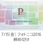 7/15(金)フォトニコ2016 締め切り!