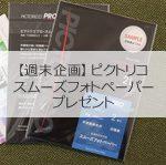 週末企画 入札・購入の先着10名にピクトリコプロ・スムーズフォトペーパー(8月22日発売)をプレゼント