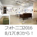 フォトニコ2016 8/17(水)から!