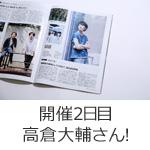 開催2日目 高倉大輔さん ご来展!