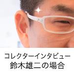 PhotoNicoコレクターインタビュー:鈴木雄二の場合<前半>