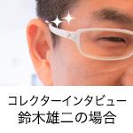 PhotoNicoコレクターインタビュー:鈴木雄二の場合<後半>