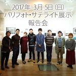 2017年スケジュール 3月5日(日)パリフォト・サテライト展示報告会