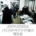 3月5日(日)パリフォト・サテライト展示報告会