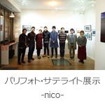 パリフォト・サテライト展示 -nico-