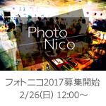 フォトニコ2017募集開始 2017年02月26日(日)12:00~