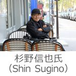 パリ展示ご来場 杉野信也 Shin Sugino