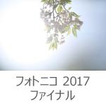 フォトニコ ファイナル 2017