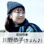 招待作家:川野 恭子 きょん♪