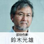 招待作家:鈴木 光雄 Mitsuo Suzuki