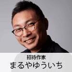 招待作家:まるやゆういち Yuichi Maruya