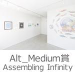 Alt_Medium賞・Assembling Infinity