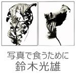 5/14(日)写真で食うために vol.14 鈴木光雄
