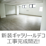 渋谷ギャラリー・ルデコ 工事完成間近!