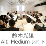 写真で食うために 鈴木光雄×Alt_Medium レポート