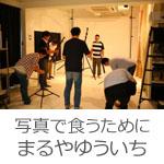 6/10(土) 写真で食うために vol.15 まるやゆういち