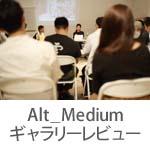 6/24(土)Alt_Mediumギャラリーレビュー
